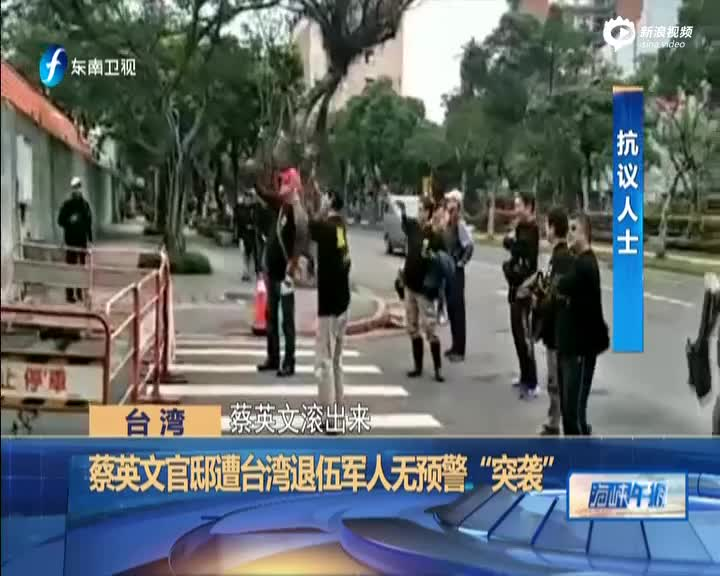 """现场:蔡英文官邸遭台退伍军人无预警""""突袭"""""""