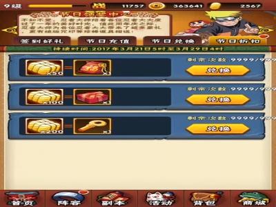 《火影忍者-忍者大师》游戏视频