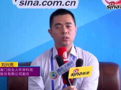 【工博会】厦门创业人环保科技股份有限公司副总刘兴亮