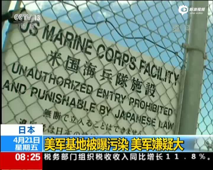 日本:美军基地被曝污染 日方欲调查遭美军拒绝