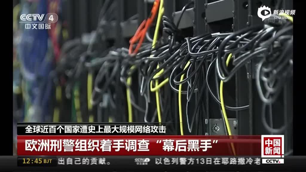 全球近百个国家遭史上最大规模网络攻击