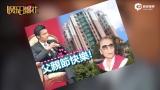 视频:谢霆锋送谢贤父亲节大礼 豪掷7000万购海景房