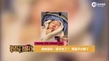 视频:哈林庾澄庆宣布与张嘉欣孩子出世称长得像爸爸