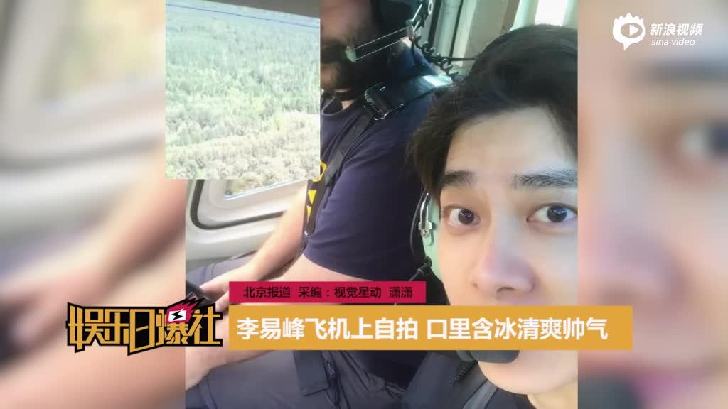 李易峰飞机上自拍