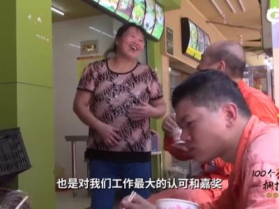 """100个微笑:""""光明使者""""李春"""