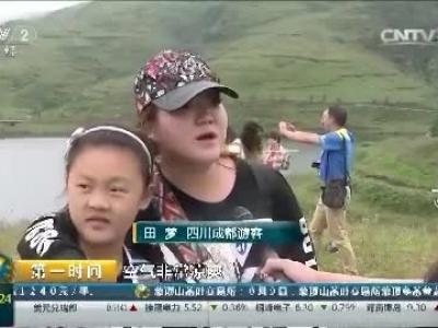 [第一时间]贵州:乌蒙大草原吸引众多游客观光避暑