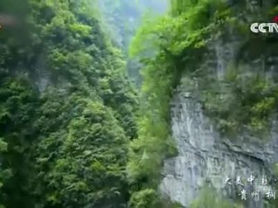 大美中国:贵州桐梓