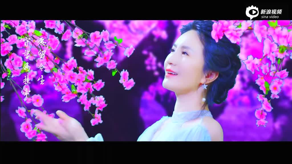 杜桦《三生三世桃花缘》MV