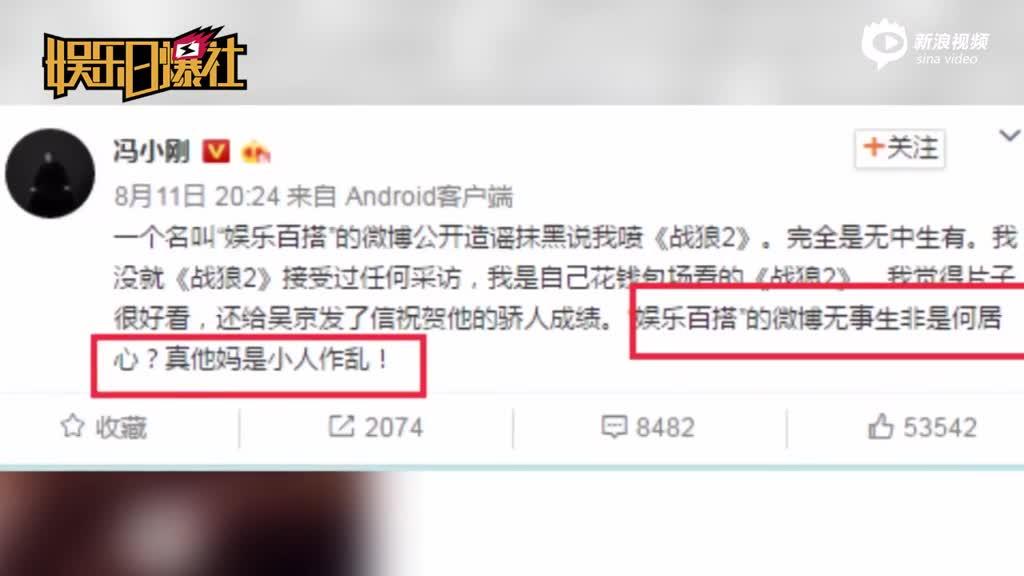 网曝冯小刚讽《战狼2》?