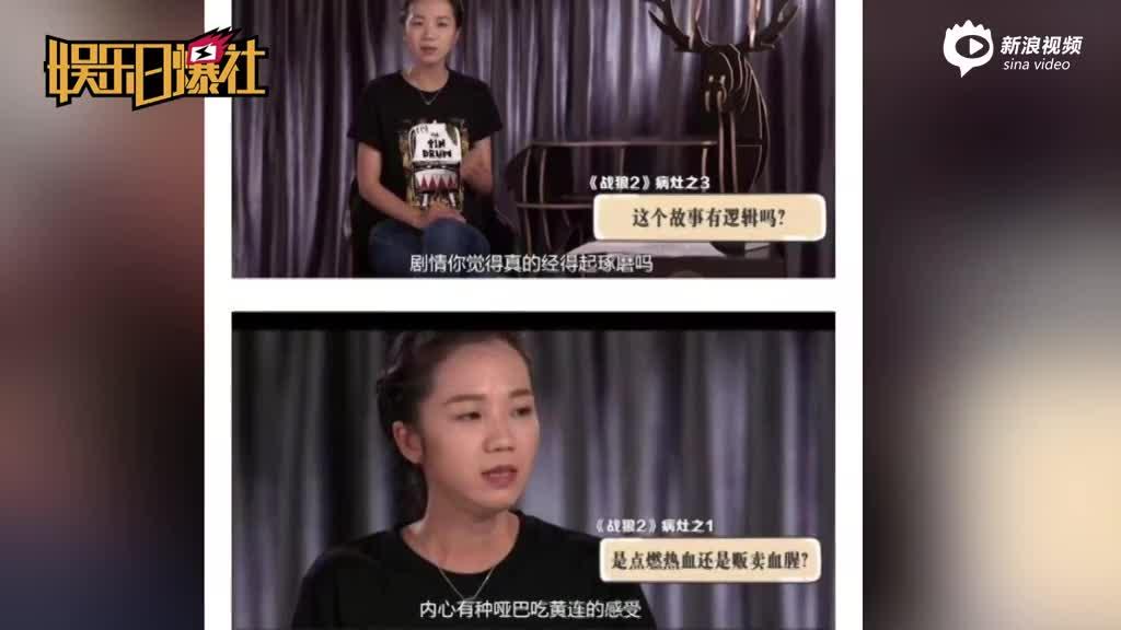 吴京回应中戏老师质疑