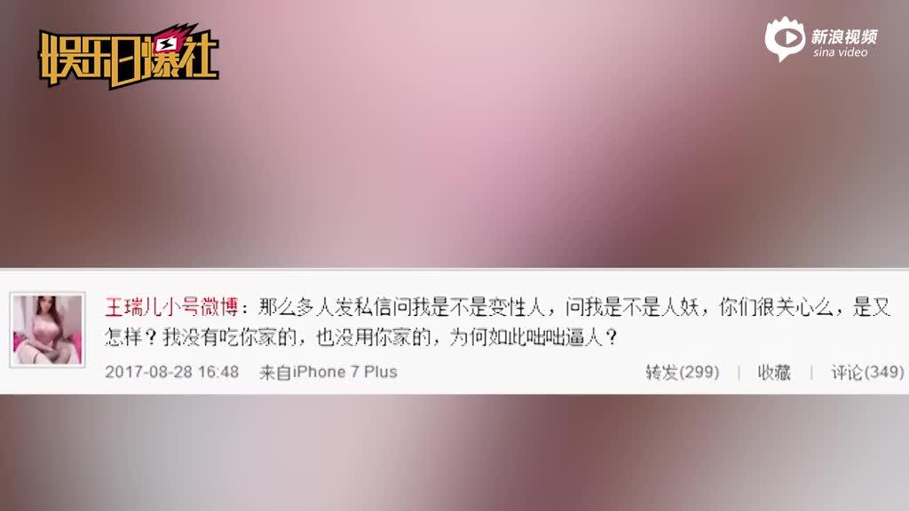 网红王瑞儿发文承认是变性人