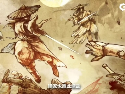 《少年江湖志》世界观视频