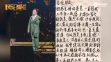 视频:费玉清亲笔信悼亡父称艺人没有在人前悲伤的权利