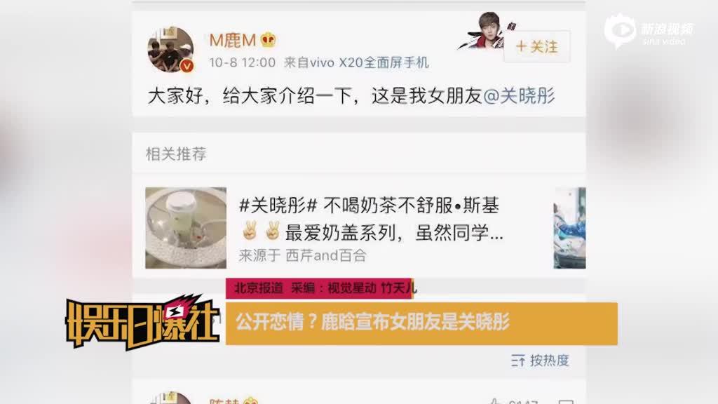 鹿晗宣布女朋友是关晓彤