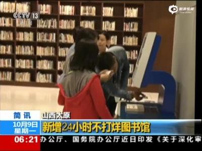 山西太原:新增24小时不打烊图书馆