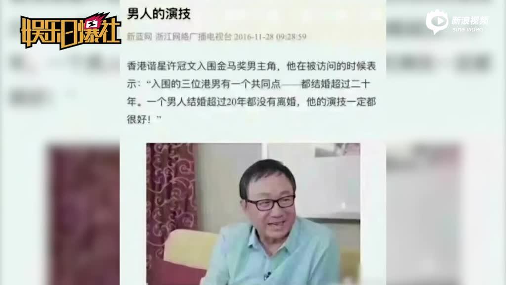 视频:冯小刚论男人的演技称离过的不能拿影帝