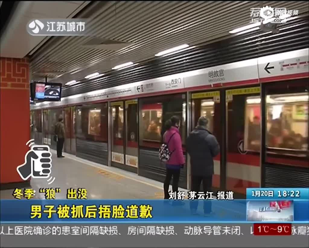 地铁咸猪手遭女子大声怒斥 捂脸连声道歉