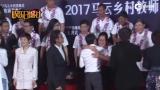 视频:2017马云乡村教师奖年度颁奖典礼红毯