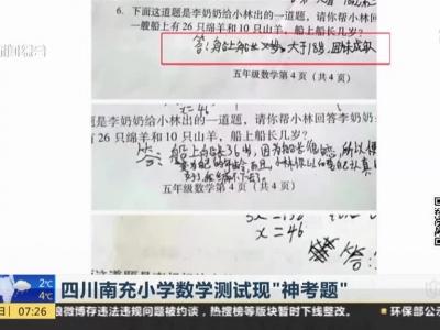 """四川南充小学数学测试现""""神考题"""""""