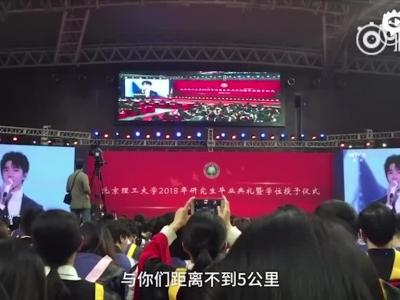 毕业典礼校长致辞安利王俊凯