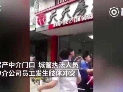 视频:四川宜宾多名城管队员和房产中介群殴