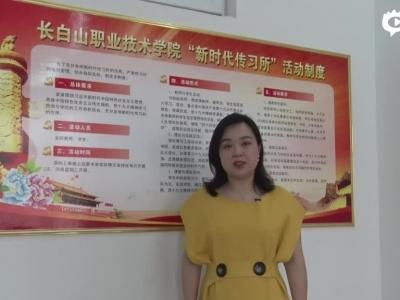 新时代传习所网上微宣讲白山市杜馨3