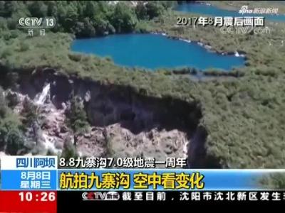 视频:航拍四川九寨沟 空中俯瞰震后一周年变化