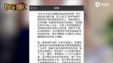 视频:女演员曝与吴秀波7年地下情 男方挂电话不回应