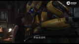 """视频:电影《大黄蜂》发布""""蜂狂开战""""预告"""
