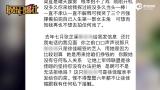 视频:张芷溪回应与吴秀波关系:狗急跳墙也别扯我