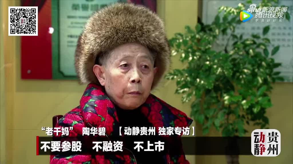 视频-老干妈现身辟谣:不离开贵州,不融资也不上市