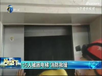 15人被困电梯 消防救援