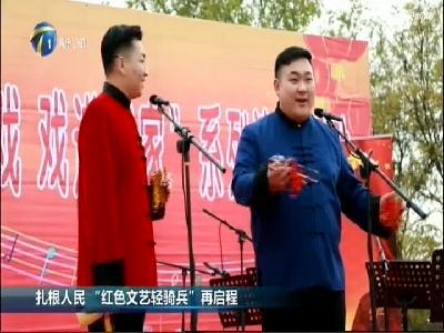 """扎根人民 """"紅色文藝輕騎兵""""再啟程"""
