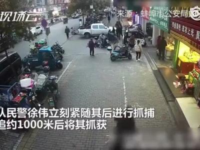 视频|50岁民警狂追1公里累瘫逃犯:让他先跑,等没力气我再抓