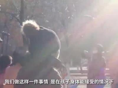 视频:培养男子汉精神 十多名男孩寒冬赤膊跑