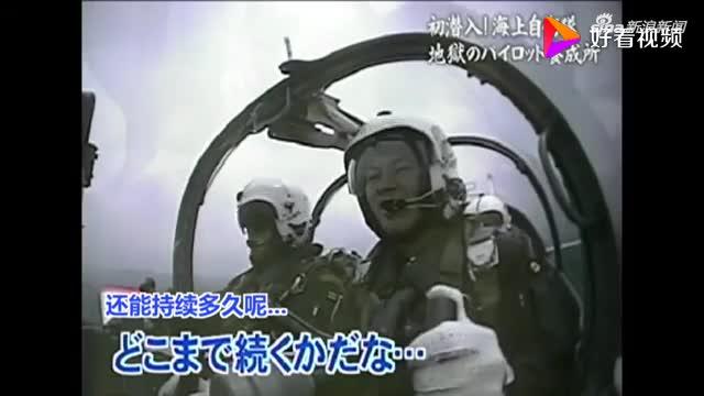 日本自卫队飞行教学曝光:教官边骂傻瓜边打学员