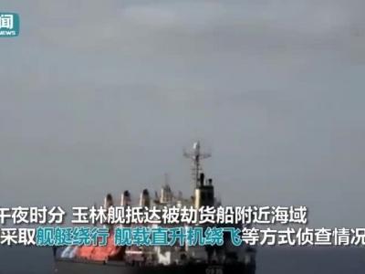 视频 中国海军亚丁湾抓捕海盗现场视频首曝光:与手持AK47海盗正面交锋