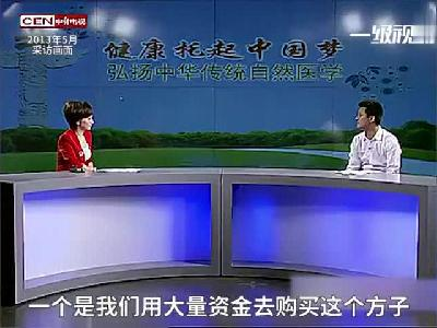 束昱辉从前采访:秘方做试剂给患者试验