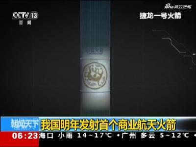 《朝闻天下》吾国明年发射首个商业航天火箭
