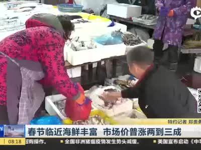 春节临近海鲜丰富 市场价普涨两到三成