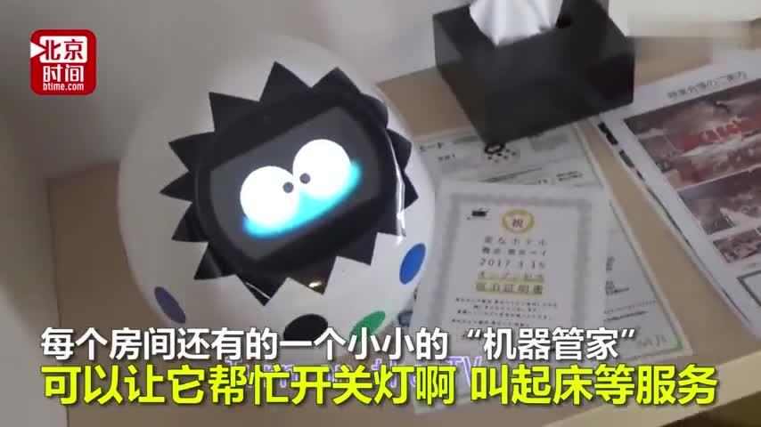 视频:这年头连机器人都不好干了!网红日本机器人酒