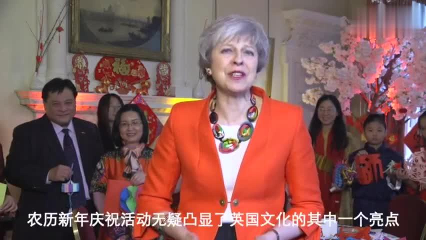 视频|英国首相特蕾莎·梅向全球华人拜年:祝大家新