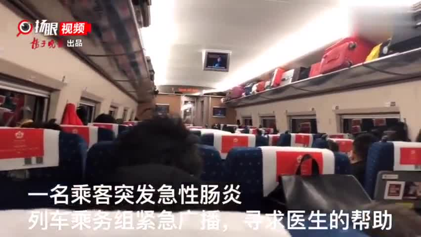 视频:太暖心!除夕夜火车上乘客发病 数位医生赶来