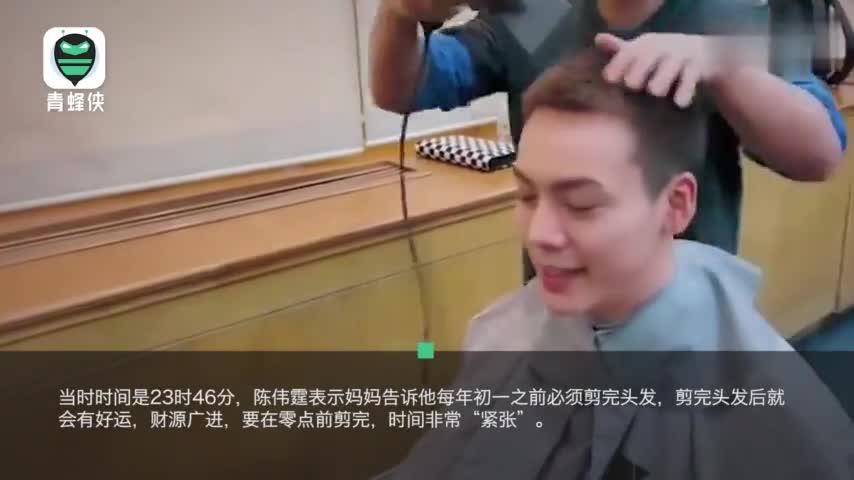 视频|陈伟霆春晚结束到后台第一件事竟是剪头发:妈