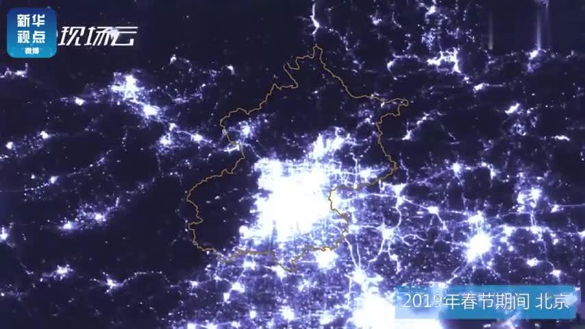 视频:震撼!卫星视角看北上广20多年来春节灯光变