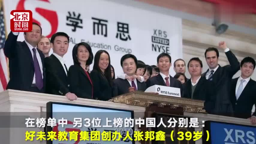 视频-白手致富年轻富豪榜 前十中国占四名:美国主