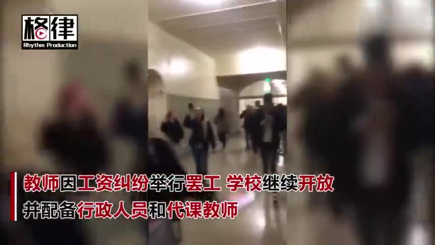 视频-美国老师罢工抗议 学生校园开趴跳舞