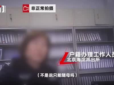 """记者查证北京""""非婚生可随母落户""""文件:该政策已落地两年"""