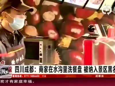 四川成都:商家在水沟里洗餐盘 被纳入景区黑名单