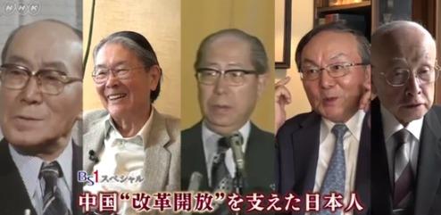 视频-这部日本纪录片火了:支持中国改革开放的日本